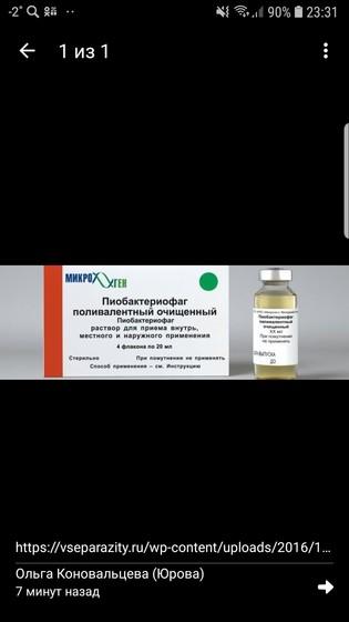 Пиобактериофаг