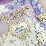 Альбом для девочки Марии