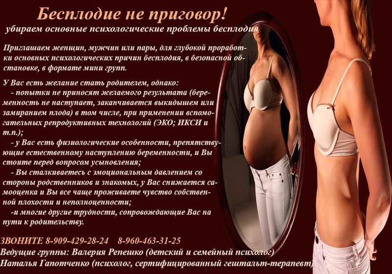 Бесплодие не приговор! Ростов-на-Дону