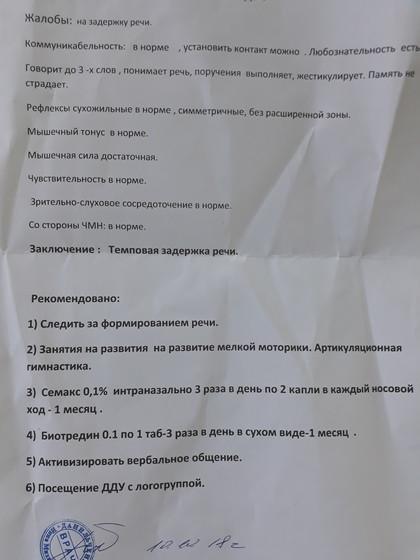 Съездили к нашему неврологу вчера-отлягло у матери))