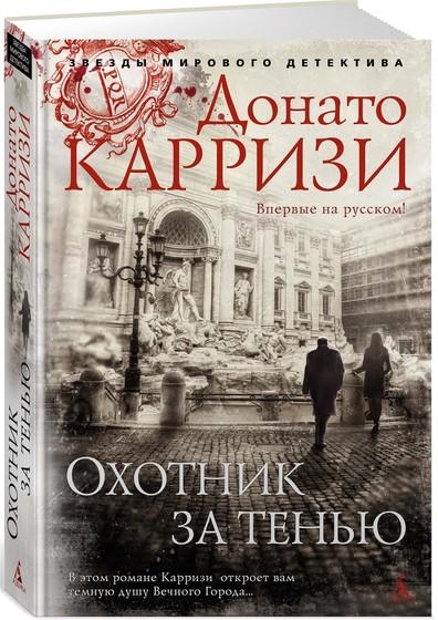 Книга «Охотник за тенью» Донато Карризи