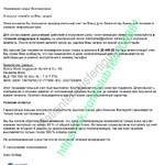 Арина Белоногова! Сбор на обследование и лечение в Шон-клинике г.Фогтаройт Германия