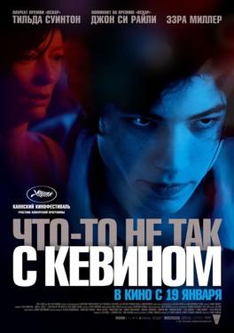 ПроКино - Что-то не так с Кевином (2011)