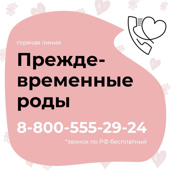Горячая линия поддержки семей с недоношенными детьми!