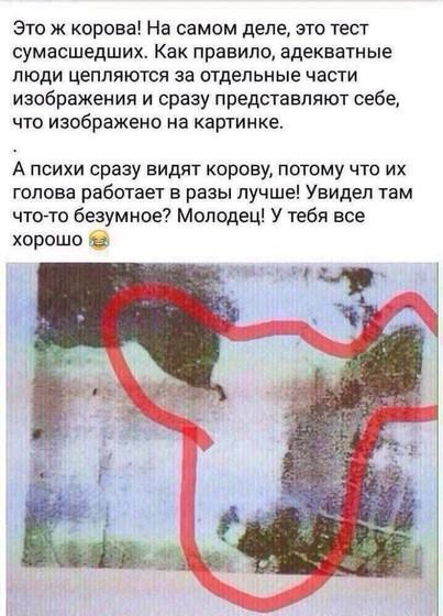 Просто интересно. ЧТО вы видите на картинке?
