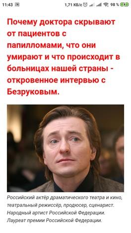 Аж до слёз... Ну, почему не Бузова, а Безруков зачервивел то?