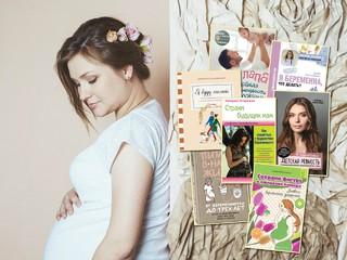 Новинки: 7 интересных и полезных книг для будущих мам и пап
