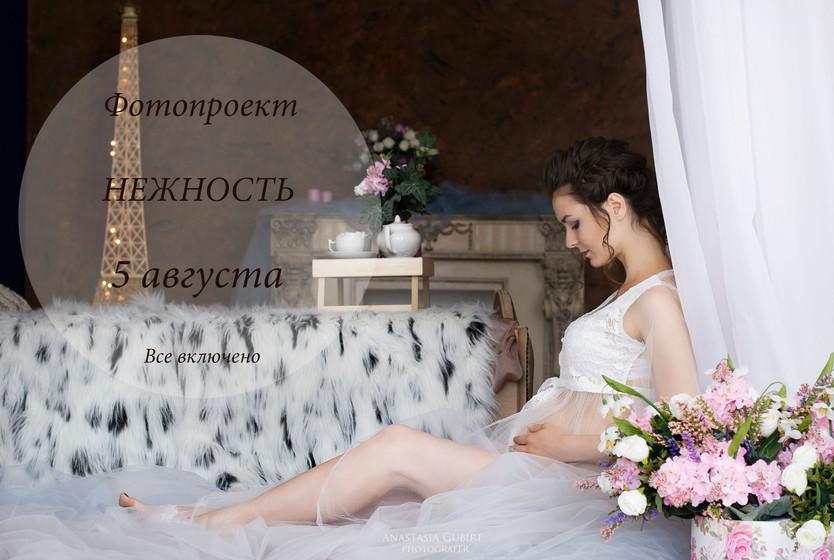 """Фотопроект """"Нежность"""" Воронеж"""