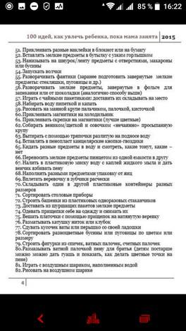 100 идей для мам