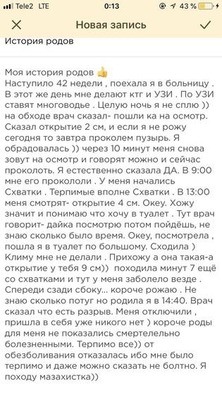 История родов)