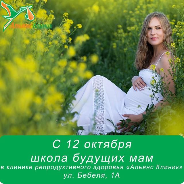 Школа мам Ульяновск