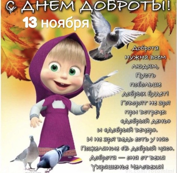 13 ноября - ДЕНЬ ДОБРОТЫ!!!