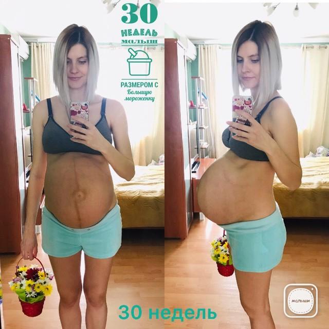 30 недель 🌱