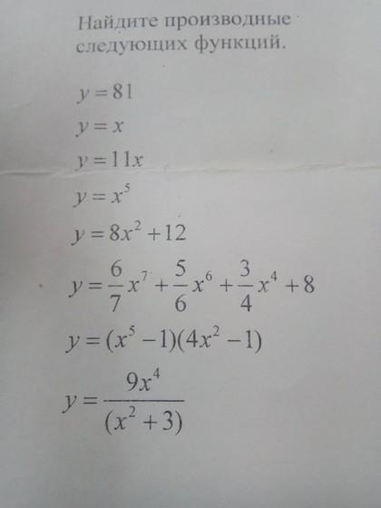 Помогите решить, математика