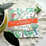 Книги для деток и творчества. Краткий обзор.
