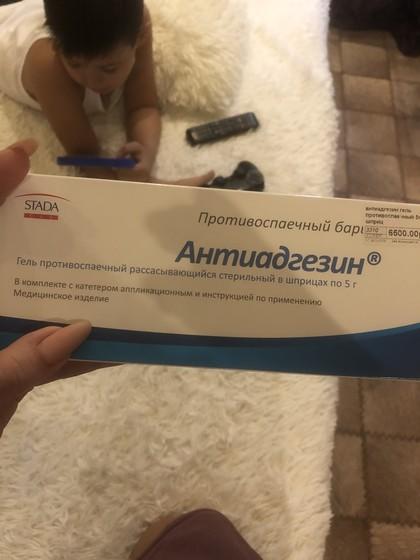 антиадгезин гель инструкция по применению