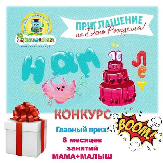 Конкурс для малышей с супер призами Ростов