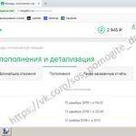 Отчет о собранных средствах за 12.03.2019 - 14.03.2019