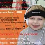 Медведева Даша. Сбор на реабилитацию в реабилитационный центр г.Барнаул.