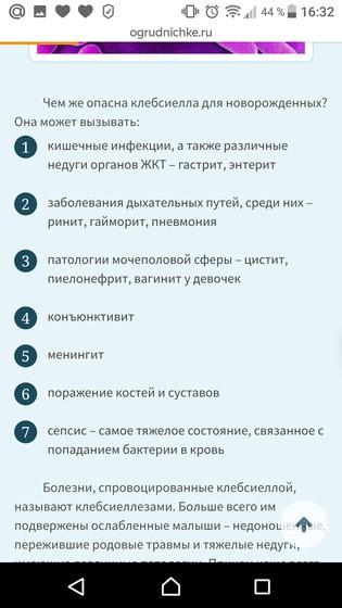 Дисбактериоз на смеси
