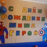 """ДЕНЬ РОЖДЕНИЯ 6 лет - СУПЕР-ГЕРОИ - """"МСТИТЕЛИ"""""""