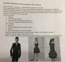 """Школьная форма. И всем потерявшим """"привет""""))"""