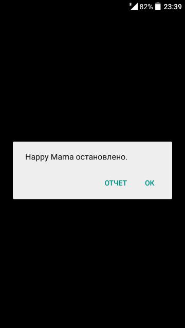 Может кто то мне подскажет,что случилось с приложением?