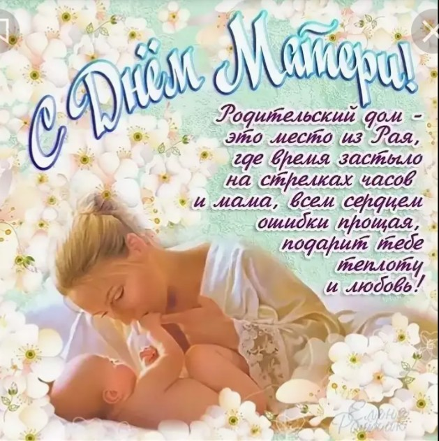 Маме, картинки со стихами в день матери