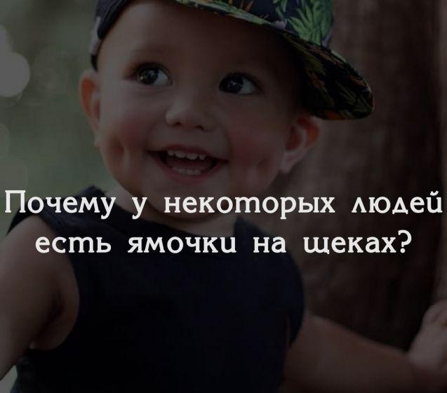 Ямочки на щеках)