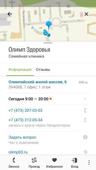 Олимп здоровья Воронеж- не ходите туда